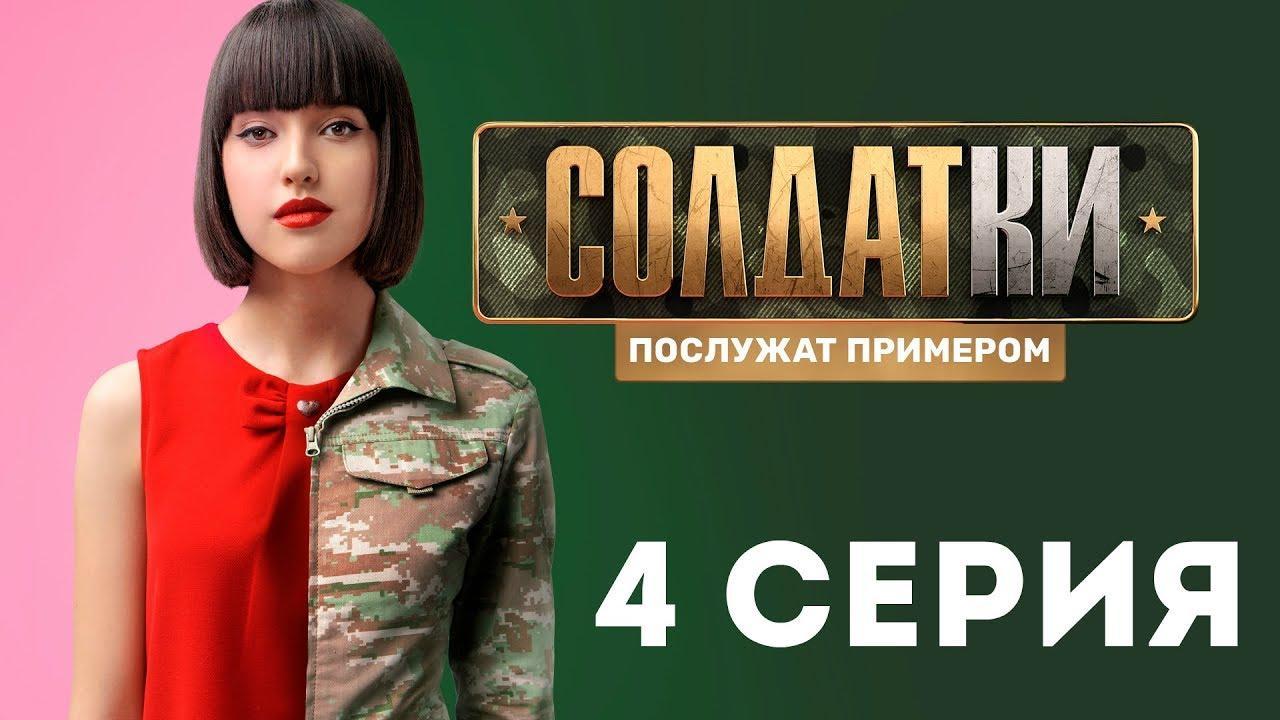 Imagen con etiquetas:Ediciones, Temporada 1, Espectáculo de realidad, Ruso, Rusia, Soldados