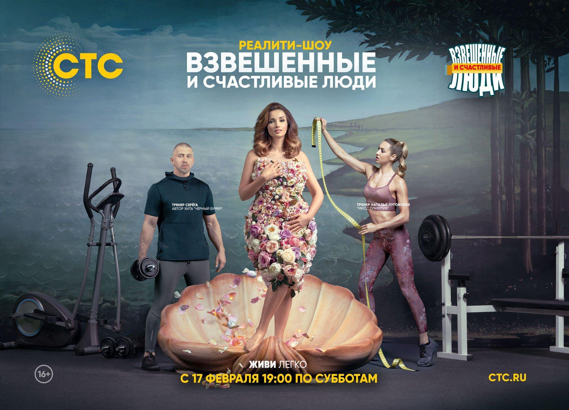 Публикация с тегами: Трейлеры, Реалити-шоу, Русский язык, Взвешенные и счастливые люди, Россия