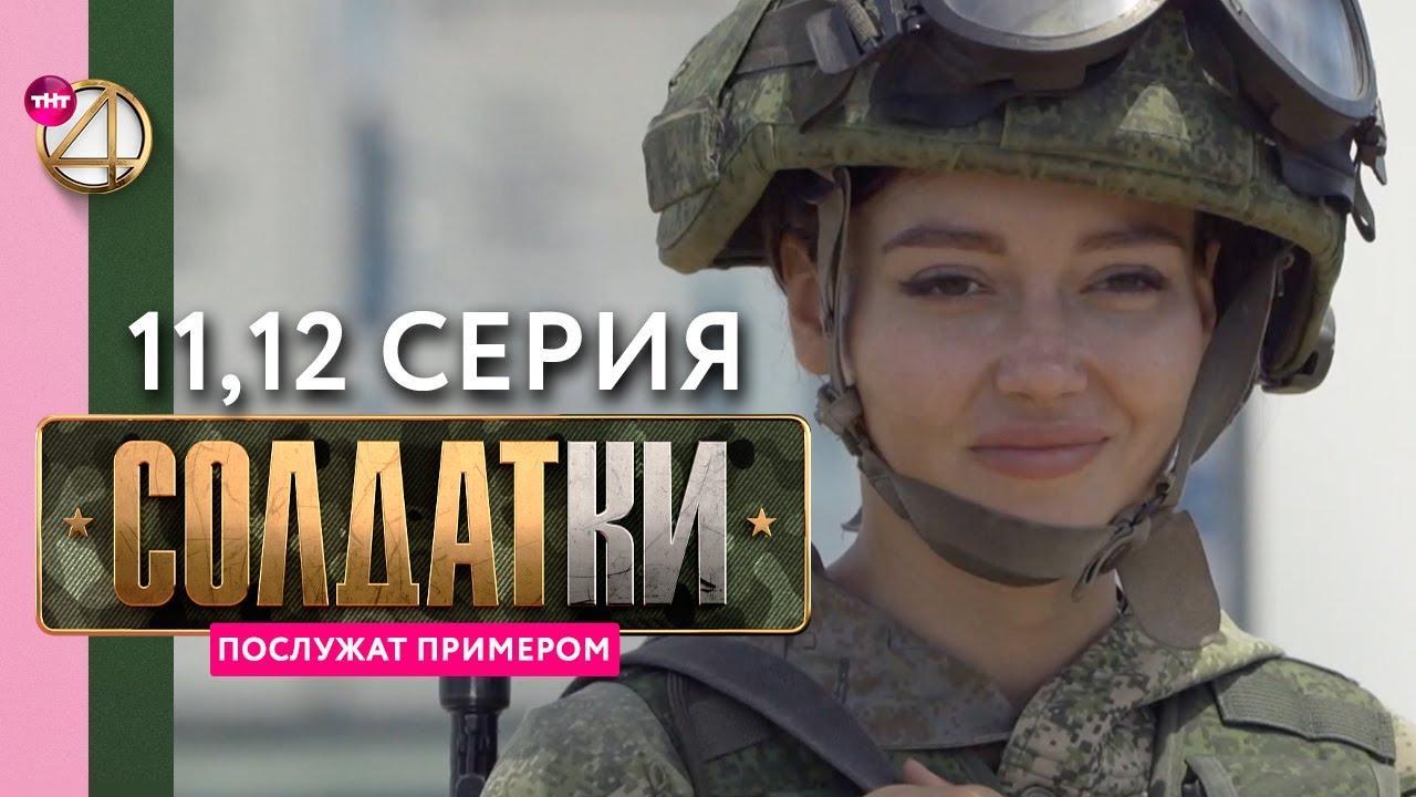 Imagen con etiquetas:Episodios, , Chicas en combate, Temporada 1, ,