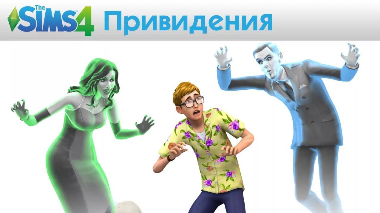 Публикация с тегами: Прохождение, ПК, Simulator, Steam Helper, Xbox One, PlayStation 4, The Sims 4, Советы