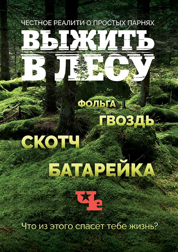 Picture with tags: Show catalog, Interesting, Reality show, Russian, Russia, 2015, Survival, Survive in the forest
