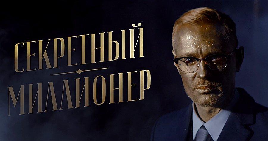 صورة ذات علامات:Show catalog, مثير للإهتمام, Reality show, Russian, Russia, 2017,  50, سر المليونير