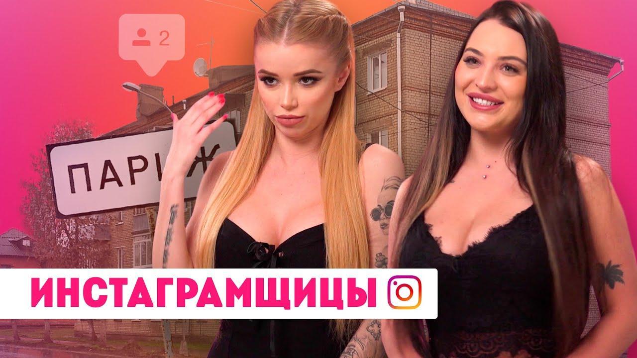 صورة ذات علامات:Episodes, Season 1, Reality show, الموضة والجمال, Russian, Russia, Инстаграмщицы, فتاة