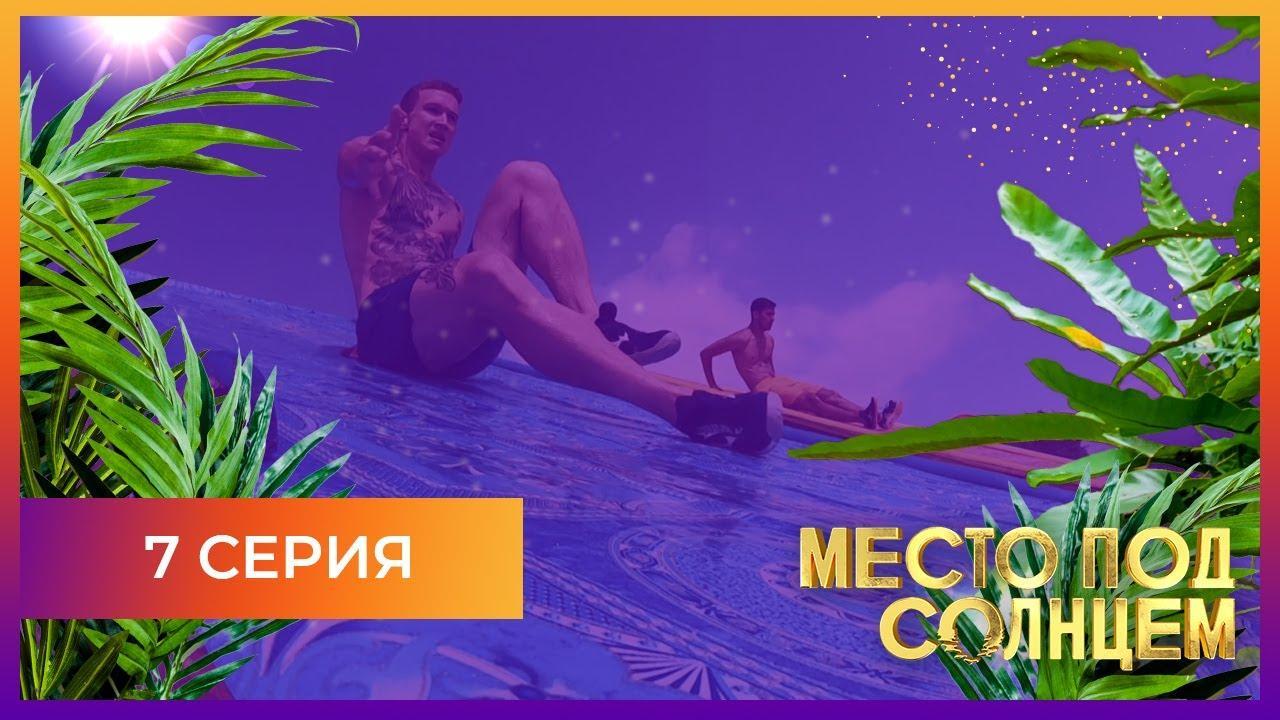 Imagen con etiquetas:Ediciones, Temporada 1, Espectáculo de realidad, Ruso, Lugar bajo el sol, Rusia
